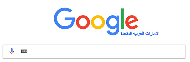 google-arabic-reputation.png
