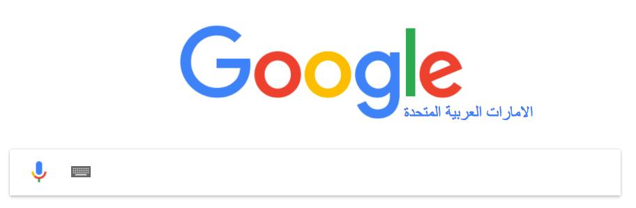 google-arabic-reputation.png